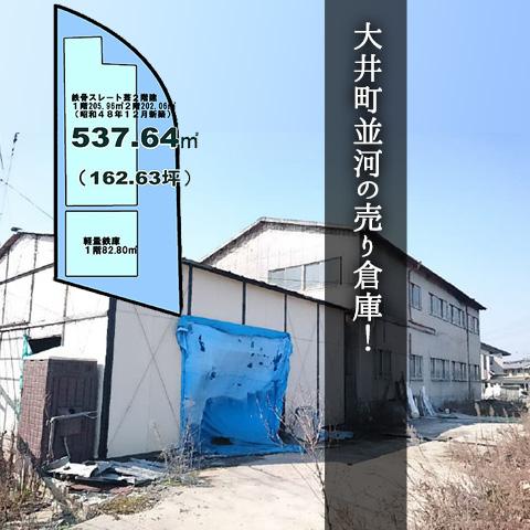 亀岡市大井町