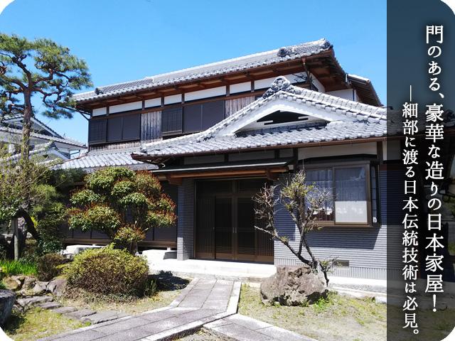 千代川,日本家屋