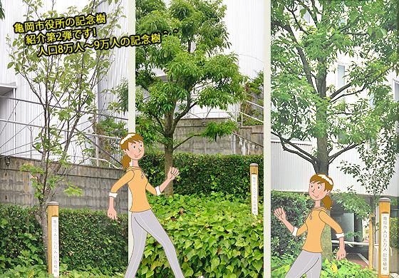 亀岡人口記念植樹