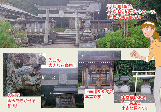 日吉八幡宮
