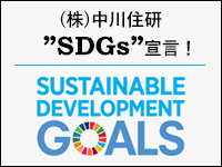 sdgs,持続可能な開発目標,Sustainable Development Goals