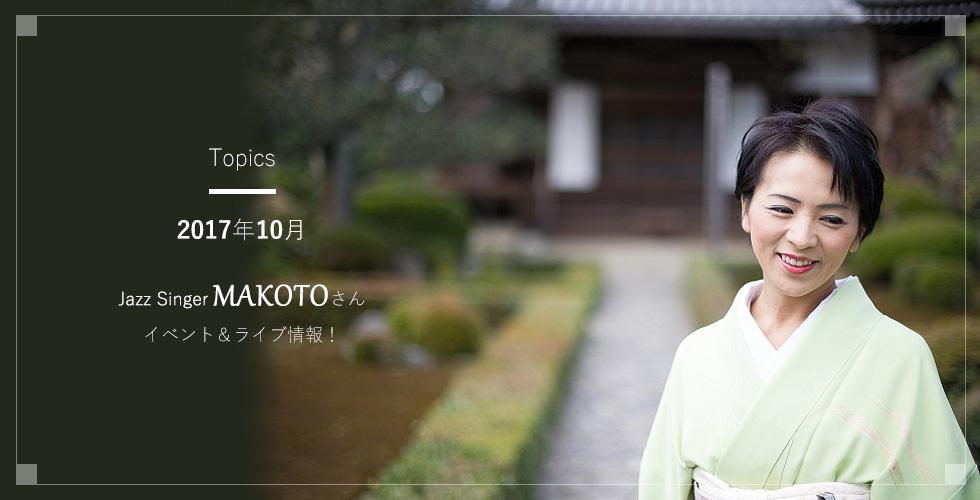 makotoさん