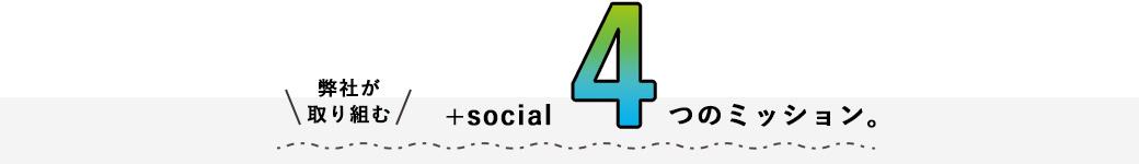 +social4つのミッション