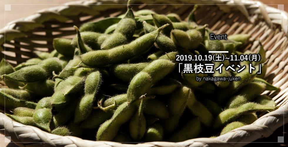 黒枝豆収穫イベント